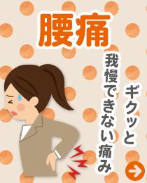 腰痛のお悩み