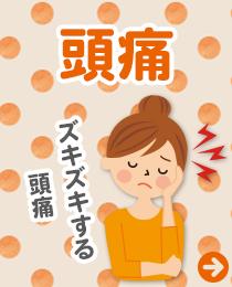 頭痛のお悩み